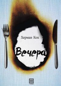 The Dinner Macedonia